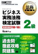 ビジネス実務法務検定試験2級 精選問題集(法務教科書)('09~'10年版)(単行本)