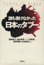 誰も書けなかった日本のタブー(宝島SUGOI文庫)(文庫)