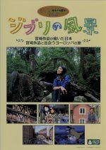 ジブリの風景 宮崎作品が描いた日本/宮崎作品と出会うヨーロッパの旅(通常)(DVD)