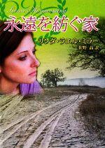 永遠を紡ぐ家(MIRA文庫)(文庫)