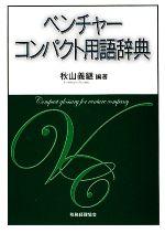 ベンチャー コンパクト用語辞典(単行本)