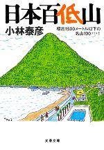 日本百低山 標高1500メートル以下の名山100プラス1(文春文庫)(文庫)