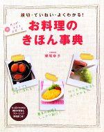 お料理のきほん事典 親切・ていねい・よくわかる!(ハッピーライフシリーズ)(単行本)