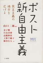 ポスト新自由主義 民主主義の地平を広げる(札幌時計台レッスン2)(単行本)