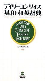 デイリーコンサイス英和・和英辞典(単行本)