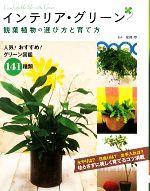 インテリア・グリーン 観葉植物の選び方と育て方(単行本)