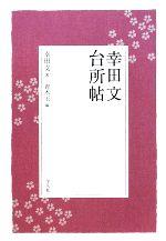 幸田文 台所帖(単行本)