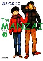 The MANZAI(ピュアフル文庫)(5)(文庫)