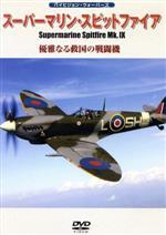 スーパーマリン・スピットファイアMk.IX 優雅なる救国の戦闘機(通常)(DVD)