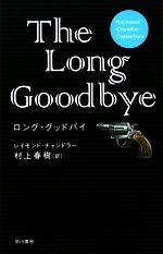 ロング・グッドバイ レイモンド・チャンドラー・コレクション(新書)