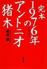完本 1976年のアントニオ猪木(文春文庫)(文庫)