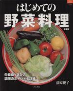 はじめての野菜料理(単行本)