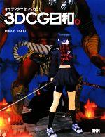 3DCG日和。 キャラクターをつくろう!(単行本)