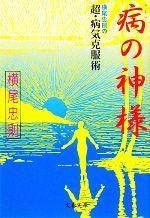 病の神様 横尾忠則の超・病気克服術(文春文庫)(文庫)