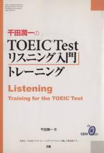 TOEIC Testリスニング入門トレー(単行本)