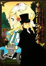 アルセーヌ・ルパン 緑の目の少女(コミック版ルパン&ホームズ4)(児童書)