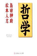 哲学(幻冬舎よしもと文庫)(文庫)