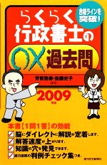 らくらく行政書士の○×過去問(2009年版)(新書)