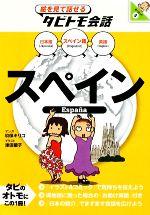 スペイン スペイン語+日本語・英語(絵を見て話せるタビトモ会話ヨーロッパ4)(単行本)