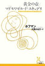 黄金の壺/マドモワゼル・ド・スキュデリ(光文社古典新訳文庫)(文庫)