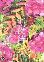 七夜待(通常)(DVD)