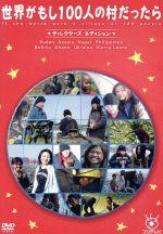 世界がもし100人の村だったら ディレクターズカット版(通常)(DVD)