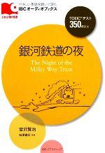 銀河鉄道の夜(やさしい英語を聴いて読むIBCオーディオブックス)(CD2枚付)(単行本)