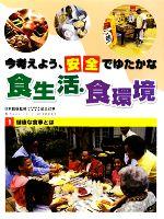 今考えよう、安全でゆたかな食生活・食環境 健康な食事とは(1)(児童書)