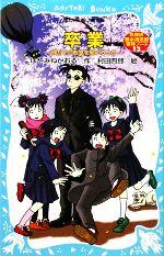卒業 開かずの教室を開けるとき 名探偵夢水清志郎事件ノート(講談社青い鳥文庫)(児童書)