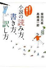 柴田さんと高橋さんの小説の読み方、書き方、訳し方(単行本)