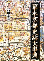 幕末京都史跡大事典