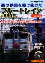 西の鉄路を駆け抜けたブルートレイン&583系(キャンDVDブックス)(DVD2枚付)(単行本)