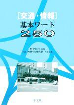 交通・情報基本ワード250(単行本)