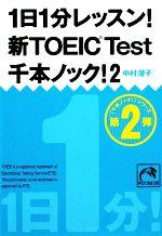 1日1分レッスン!新TOEIC Test 千本ノック!(祥伝社黄金文庫)(2)(文庫)