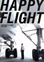 ハッピーフライト ビジネスクラス・エディション((ブックレット付))(通常)(DVD)