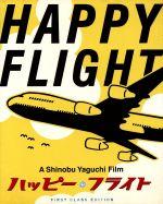 ハッピーフライト ファーストクラス・エディション(Blu-ray Disc)((ブックレット付))(BLU-RAY DISC)(DVD)
