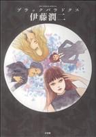 ブラックパラドクス(ビッグCスペシャル)(大人コミック)