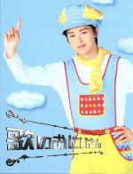 歌のおにいさん DVD-BOX(通常)(DVD)