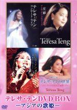 テレサ・テンDVD-BOX -アジアの歌姫-(通常)(DVD)