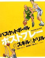 バスケットボール ポストプレーのスキル&ドリル(単行本)