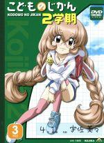 こどものじかん 2学期 3科目(CD、小冊子付)(通常)(DVD)