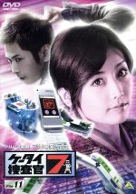 ケータイ捜査官7 File 11(通常)(DVD)