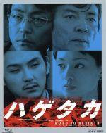 ハゲタカ Blu-ray Disc BOX(Blu-ray Disc)(BLU-RAY DISC)(DVD)