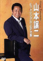山本譲二ヒットシングル・ビデオ集(通常)(DVD)