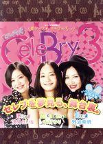 セレぶり3 DVD-BOX I(通常)(DVD)