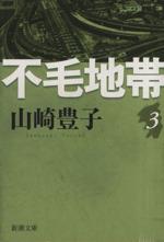 不毛地帯(新潮文庫)(3)(文庫)