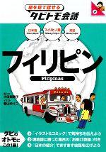 フィリピン フィリピン語+日本語・英語(絵を見て話せるタビトモ会話アジア8)(単行本)