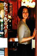 中村江里子のわたし色のパリ(単行本)