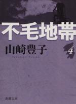 不毛地帯(新潮文庫)(4)(文庫)