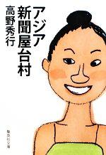 アジア新聞屋台村(集英社文庫)(文庫)
